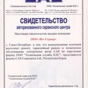 Свидетельство авторизованного сервисного центра CAS