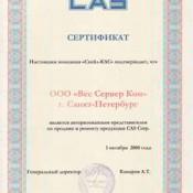 CAS, сертификат авторизованного представителя